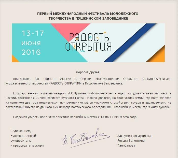Первоый Международный Открытый Конкурс-Фестиваль художественного творчества «РАДОСТЬ ОТКРЫТИЯ» пройдёт в Пушкинском Заповеднике. (фото) - фото 1