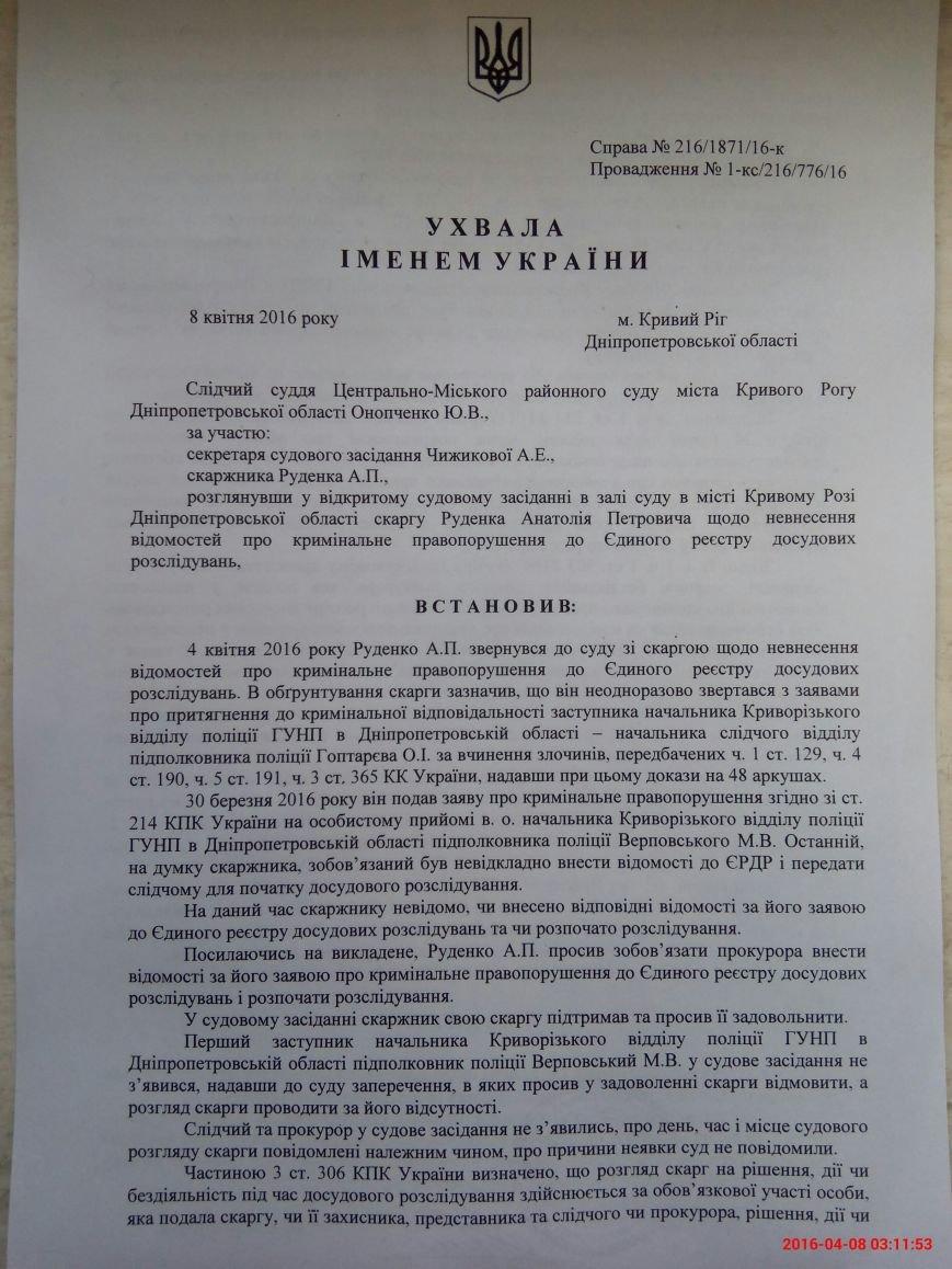 По заявлению активиста суд в Кривом Роге обязал прокуратуру открыть уголовное производство в отношении подполковника Гоптарева (ФОТО), фото-5