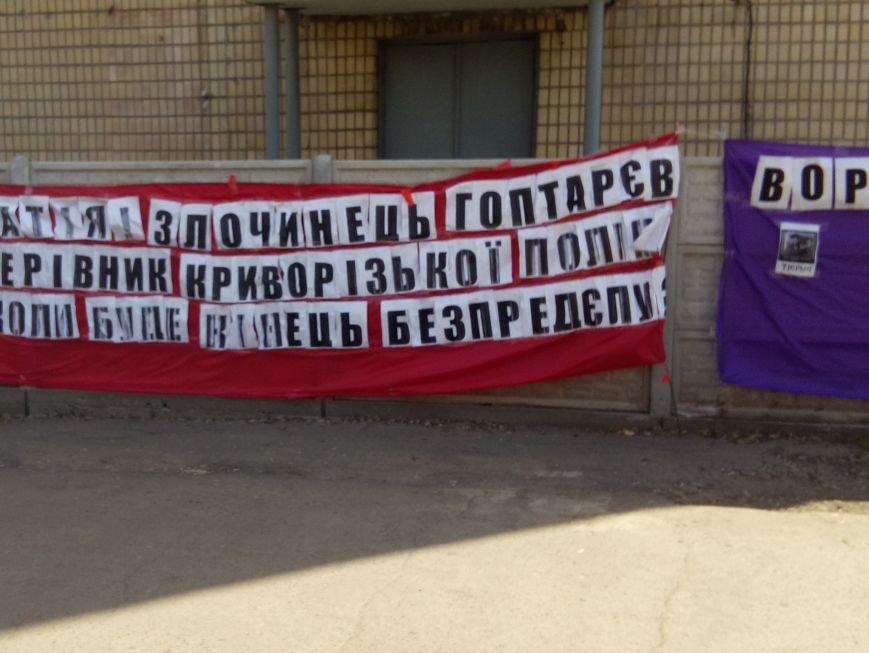 По заявлению активиста суд в Кривом Роге обязал прокуратуру открыть уголовное производство в отношении подполковника Гоптарева (ФОТО), фото-9