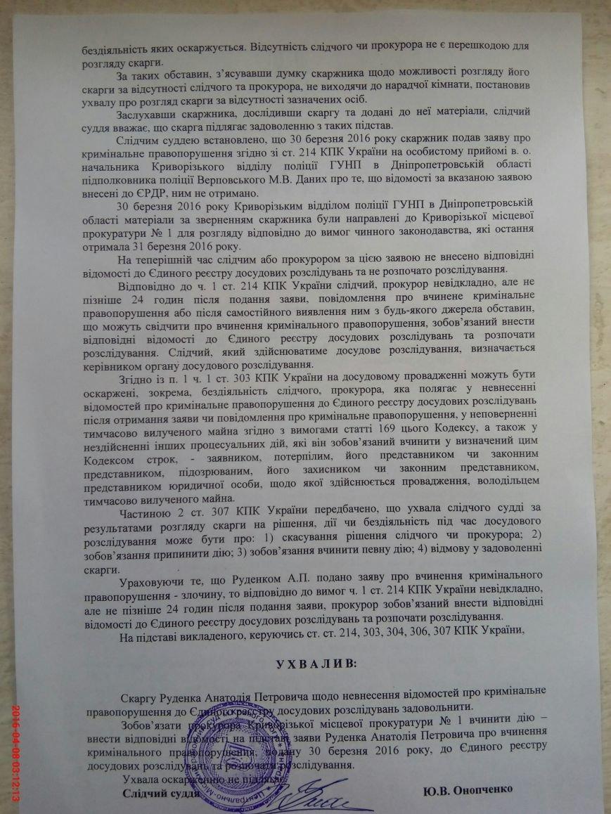 По заявлению активиста суд в Кривом Роге обязал прокуратуру открыть уголовное производство в отношении подполковника Гоптарева (ФОТО), фото-6