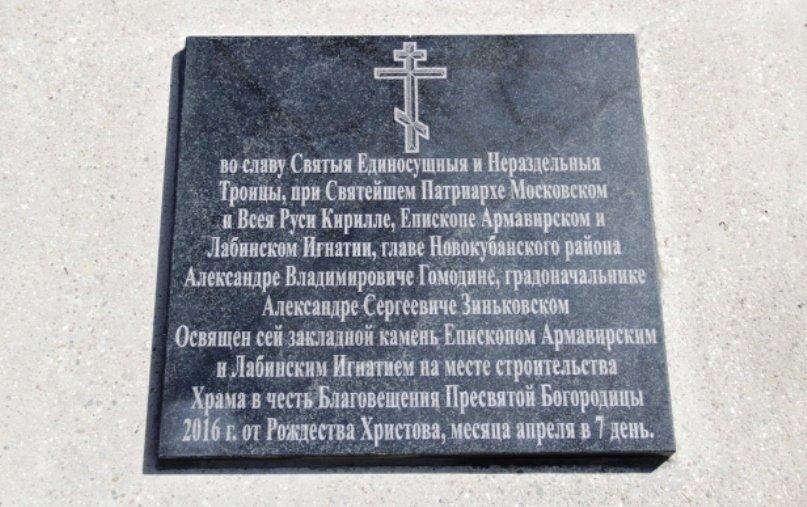 В Новокубанске заложили первый камень в основание нового храма (фото) - фото 1
