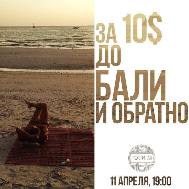 e92996b25d088845920a765d56f9a432 Развлечения на любой вкус: как провести понедельник в Одессе