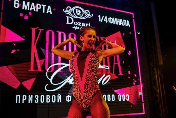 ВНовополочанка приняла участие в финале танцевального проекта «Королева GO-GO» в минском клубе Dozari (фото) - фото 1