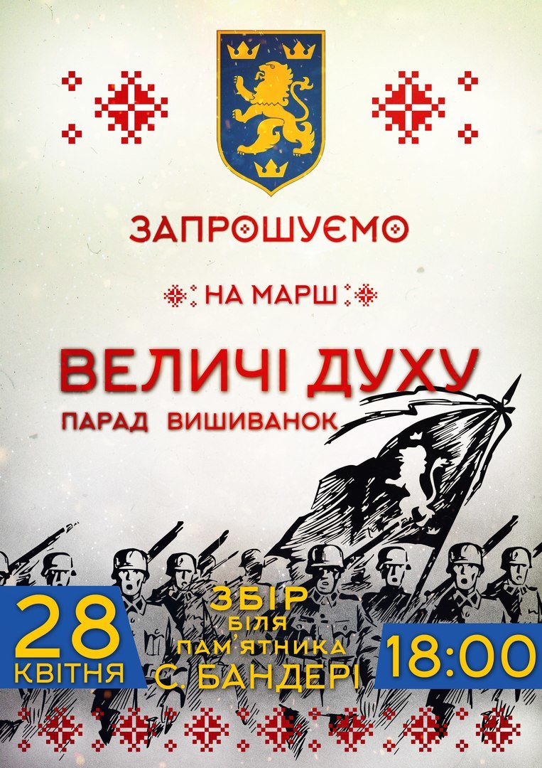 У Львові пройде традиційний парад вишиванок (фото) - фото 1