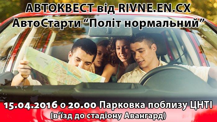 Рівнян запрошують на автостарти (фото) - фото 1