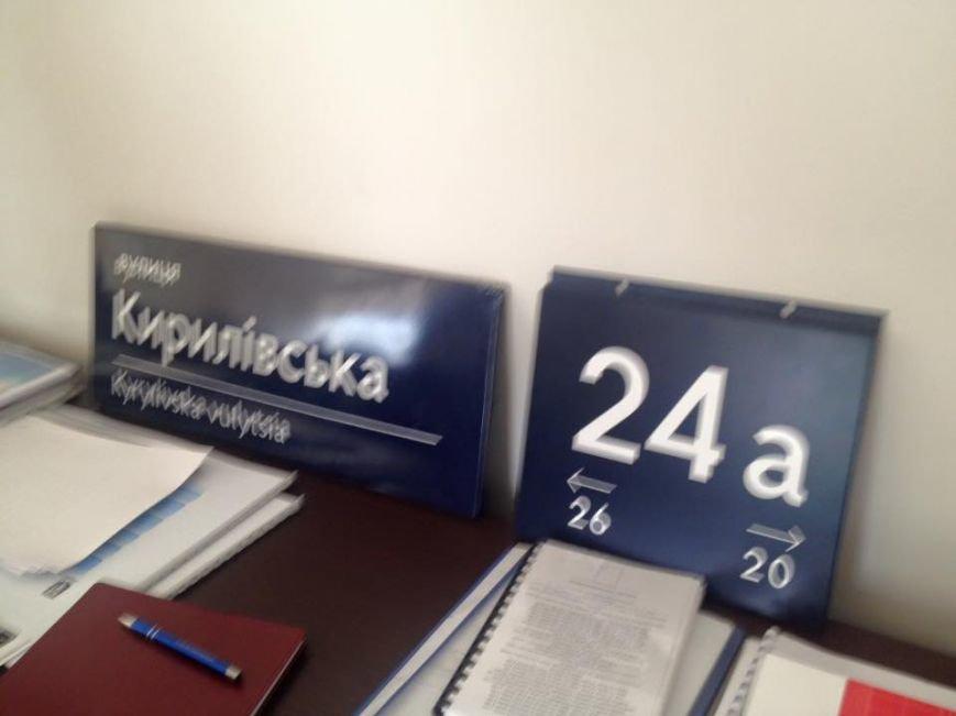 В Киеве утвердили новый дизайн уличных табличек (ФОТО) (фото) - фото 1