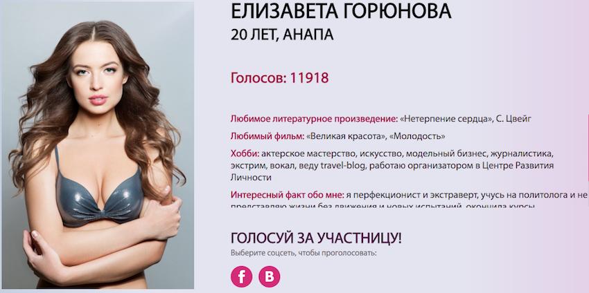 Анапчанка вышла в тройку лучших в онлайн-голосовании конкурса