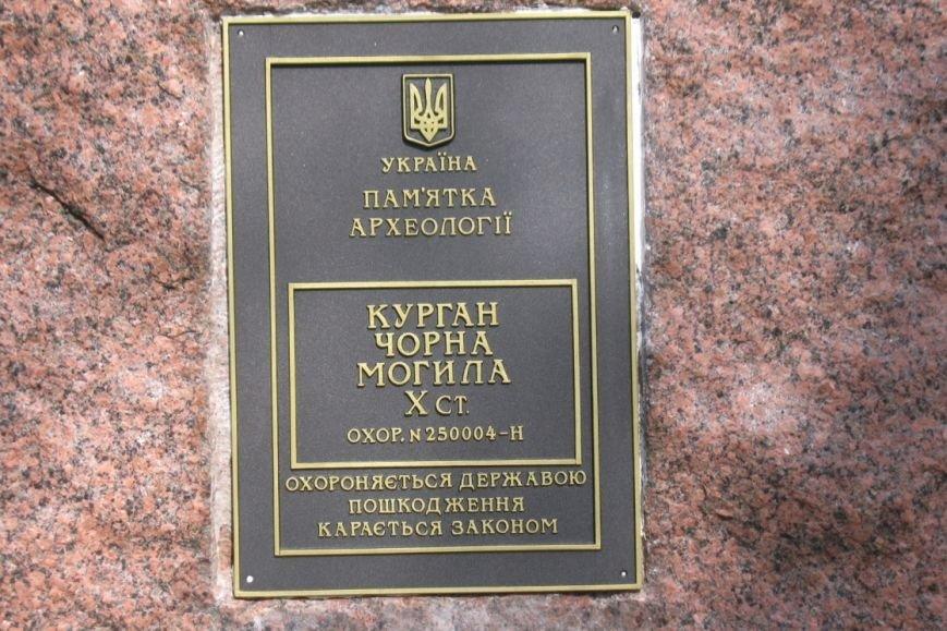 Курган Черная могила в Чернигове – снова под охраной государства (фото) - фото 2