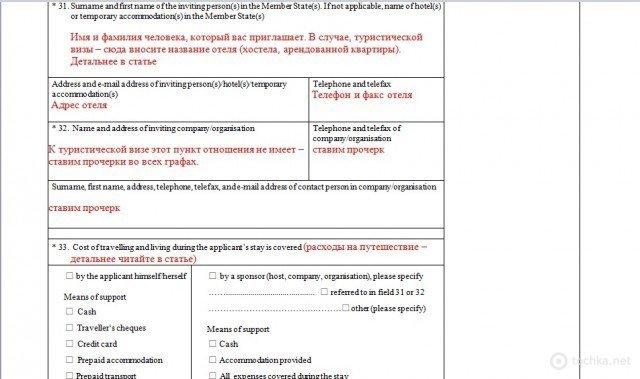 Шенгенська віза: зразок заповнення візової анкети (фото) - фото 4