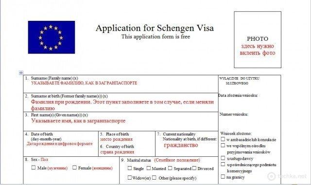 Шенгенська віза: зразок заповнення візової анкети (фото) - фото 1