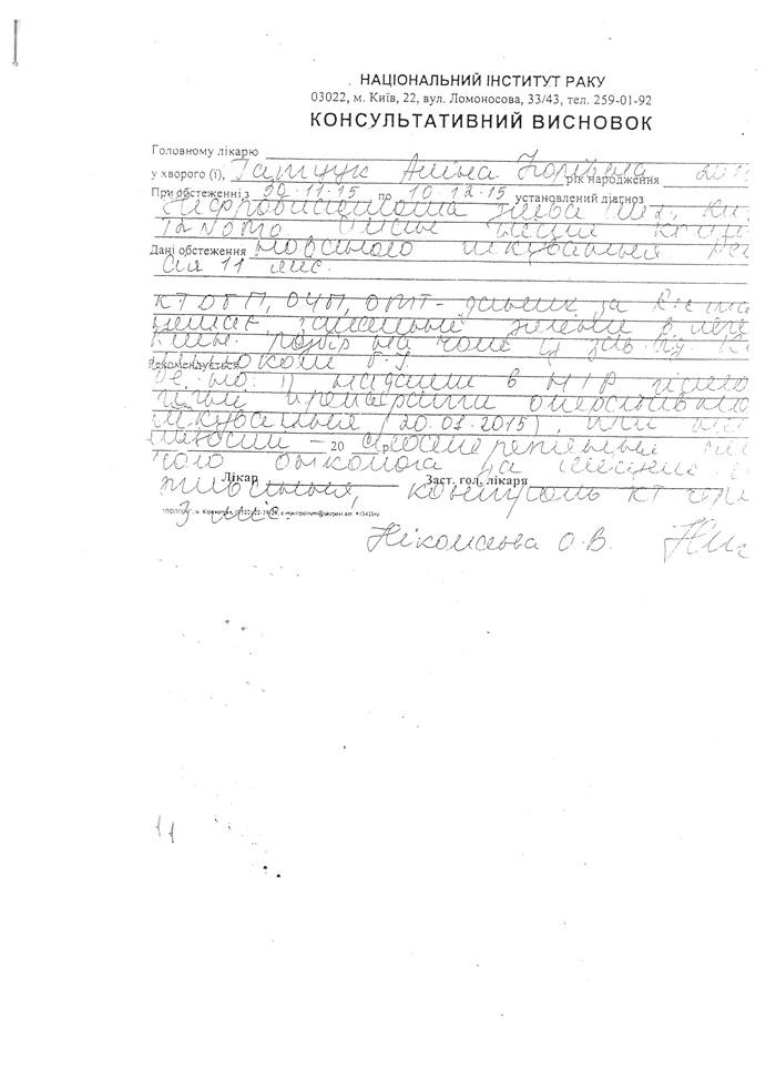 Помогите спасти жизнь 3-летней малышке из Красноармейска (Покровска) (фото) - фото 7