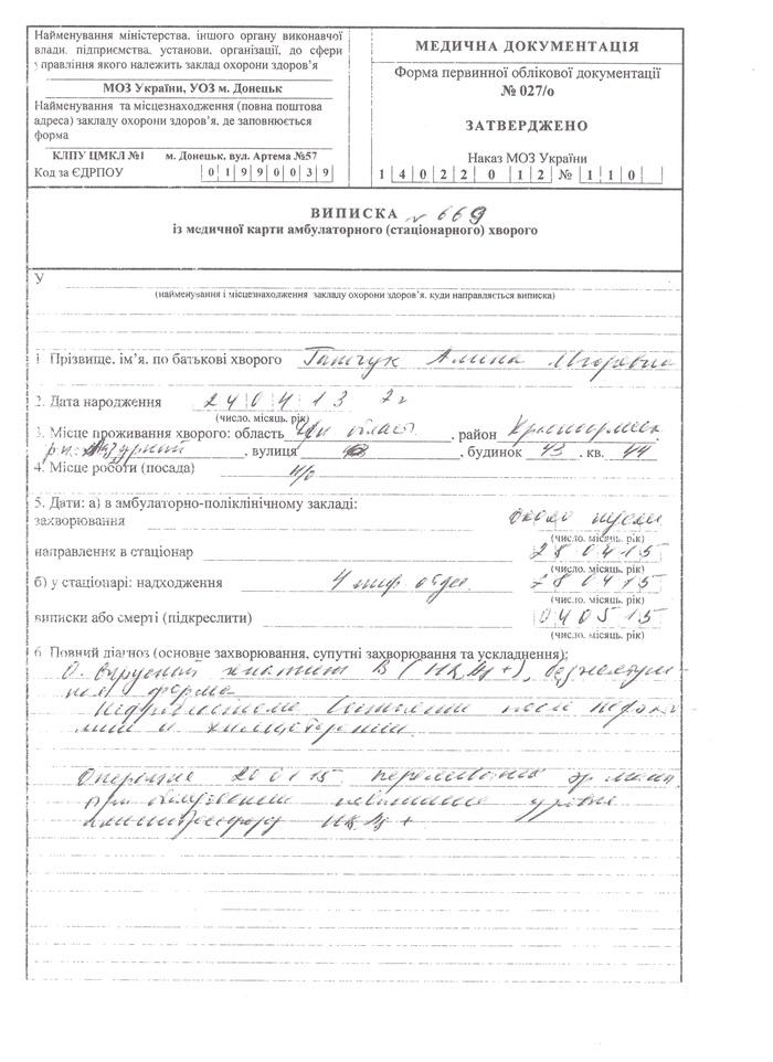Помогите спасти жизнь 3-летней малышке из Красноармейска (Покровска) (фото) - фото 3