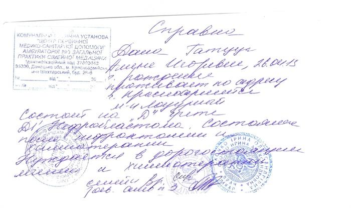 Помогите спасти жизнь 3-летней малышке из Красноармейска (Покровска) (фото) - фото 2