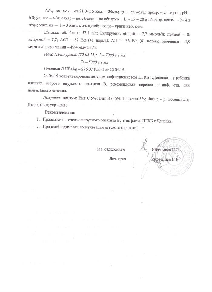 Помогите спасти жизнь 3-летней малышке из Красноармейска (Покровска) (фото) - фото 6