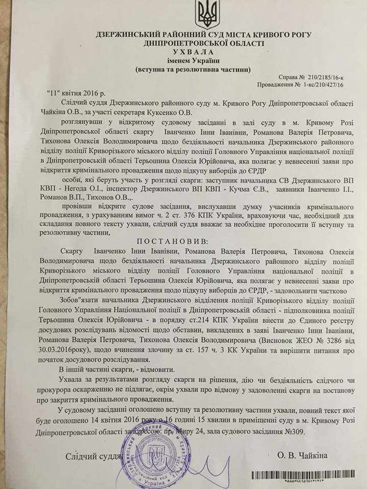 Суд определил: Полиции Кривого Рога придется открыть уголовное производство по выплатам 500 гривен (ФОТО, ДОКУМЕНТ), фото-1