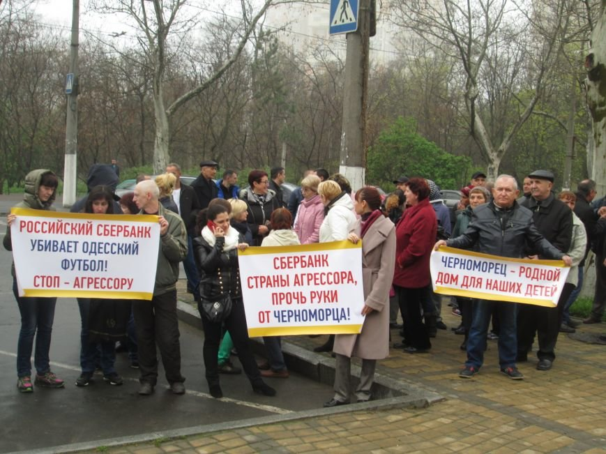 0092f7f445f3dfdfae0c1e9a33b96f97 Одесситы вышли на улицу, чтобы отстоять «Черноморец»