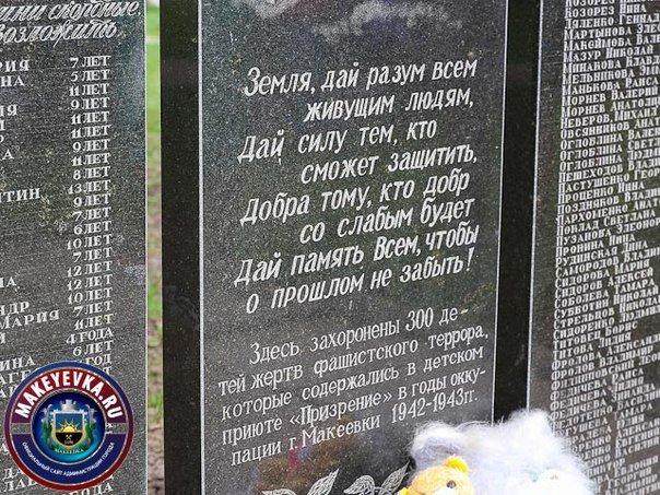 В Макеевке почтили память узников фашистских концлагерей (фото) - фото 4