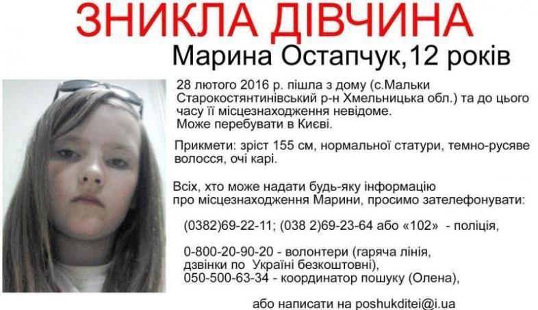 На Хмельниччині уже майже два місяці шукають зниклу 12-річну дівчину (Фото) (фото) - фото 1