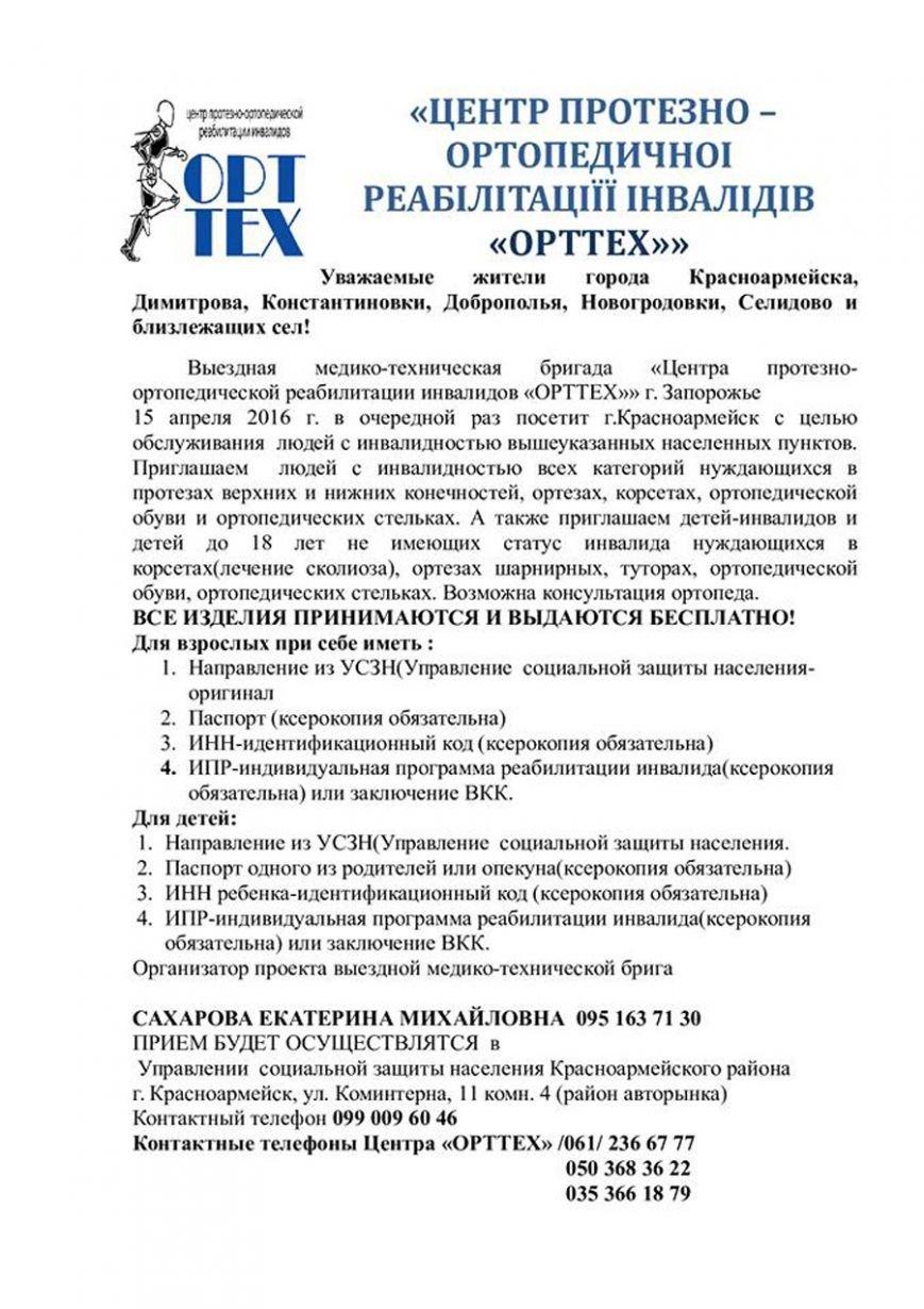 В пятницу в Красноармейске (Покровске) можно будет бесплатно проконсультироваться и получить ортопедическую продукцию (фото) - фото 1