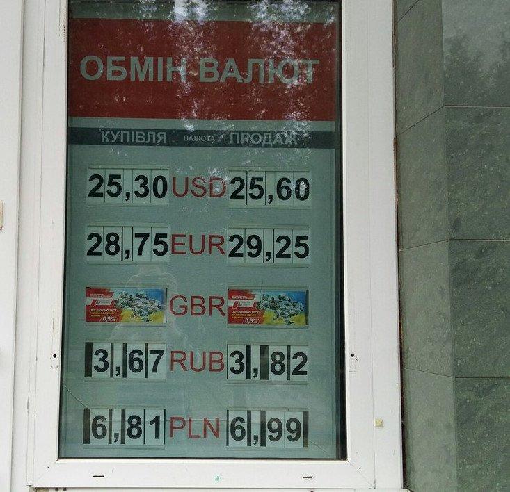 Скільи коштує долар та євро у Львові: реальний курс валют станом на 12 квітня (ФОТО) (фото) - фото 2