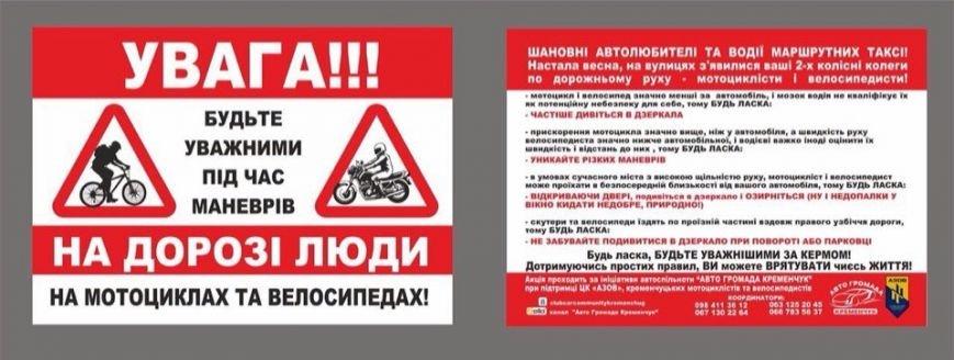 """Сегодня мотоциклисты и автомобилисты Кременчуга проведут акцию """"Внимание, мотоциклист!"""", фото-1"""