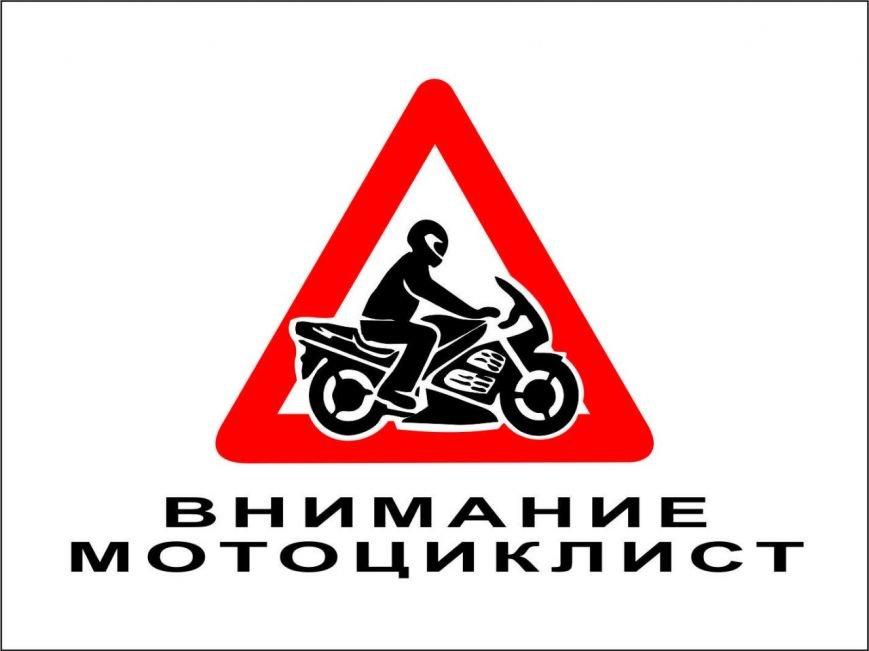 В субботу мотоциклисты и автомобилисты Кременчуга проведут акцию