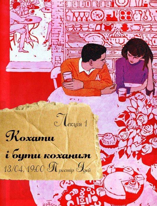 У Кременчуці завтра розкажуть як кохати і бути коханими (фото) - фото 1