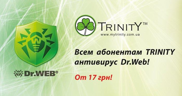 Защитите Ваш компьютер с помощью TRINITY и Dr.Web! (фото) - фото 1