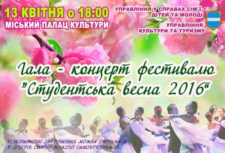 Завтра в Кременчуг придёт настоящая весна - студенческая! (фото) - фото 1