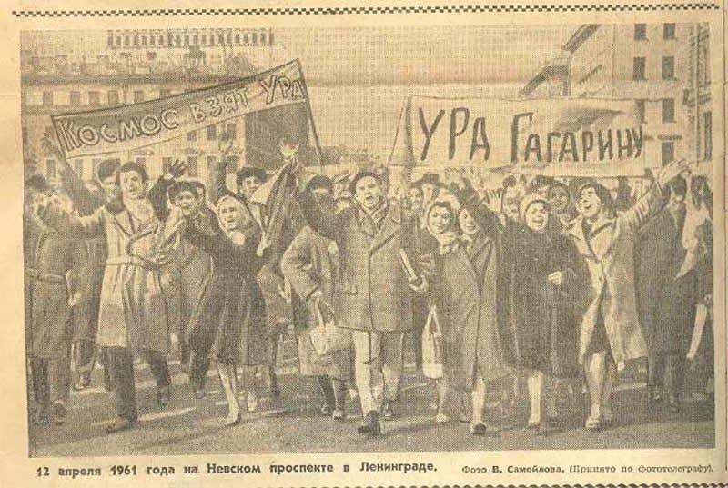 «Это было действительно счастье, настоящий праздник». Воспоминания современников о 12 апреля 1961 года (фото) - фото 4