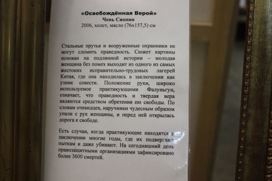 В Днепропетровске открылась нашумевшая выставка китайского сюрреализма: как журналисты искали в филармонии сектантов (ФОТО), фото-25
