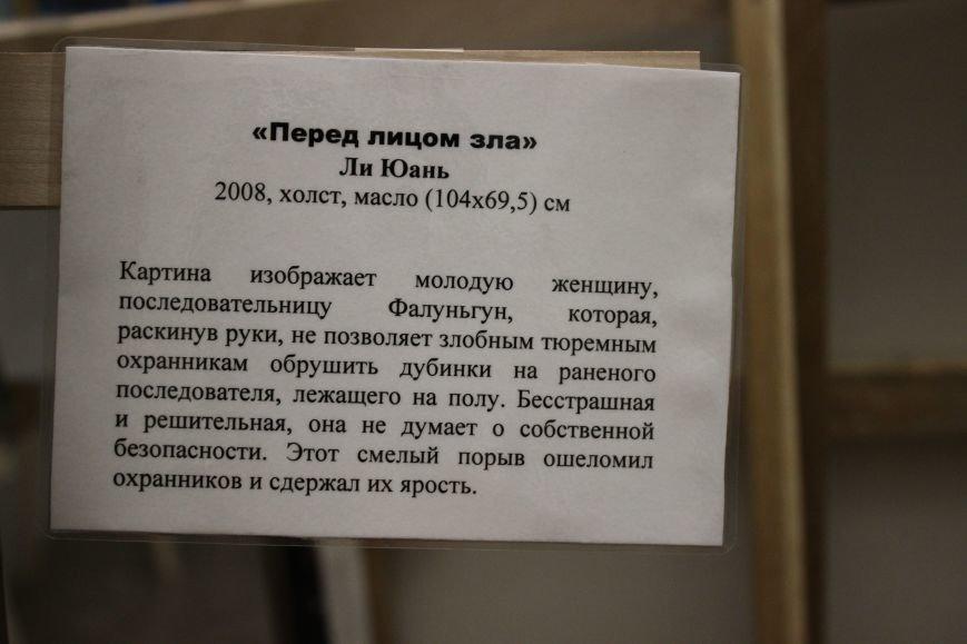 В Днепропетровске открылась нашумевшая выставка китайского сюрреализма: как журналисты искали в филармонии сектантов (ФОТО), фото-28