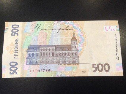 У Черкасах презентували нову грошову купюру номіналом 500 гривень (ФОТО), фото-2