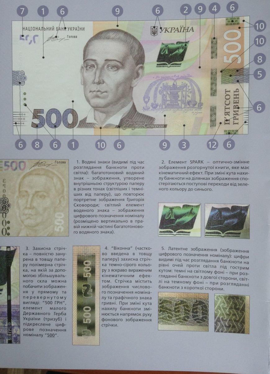 У Черкасах презентували нову грошову купюру номіналом 500 гривень (ФОТО), фото-3