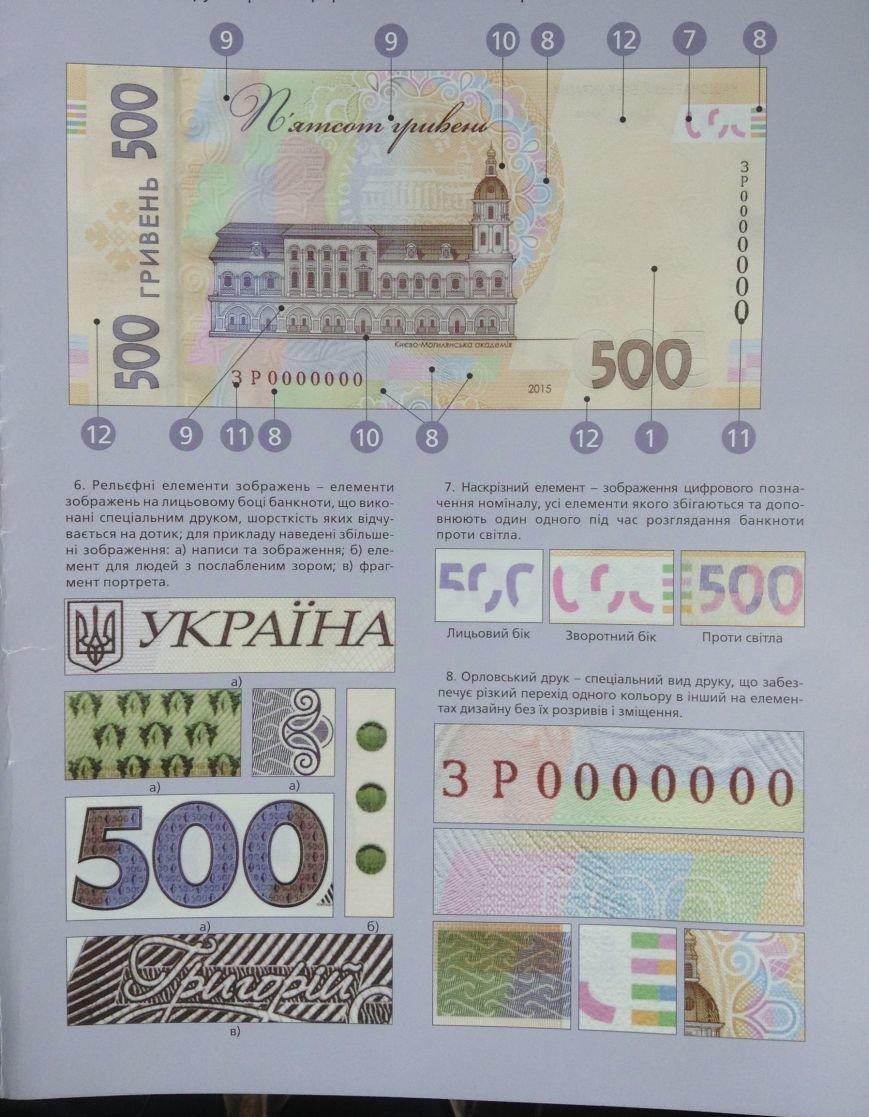 У Черкасах презентували нову грошову купюру номіналом 500 гривень (ФОТО), фото-4