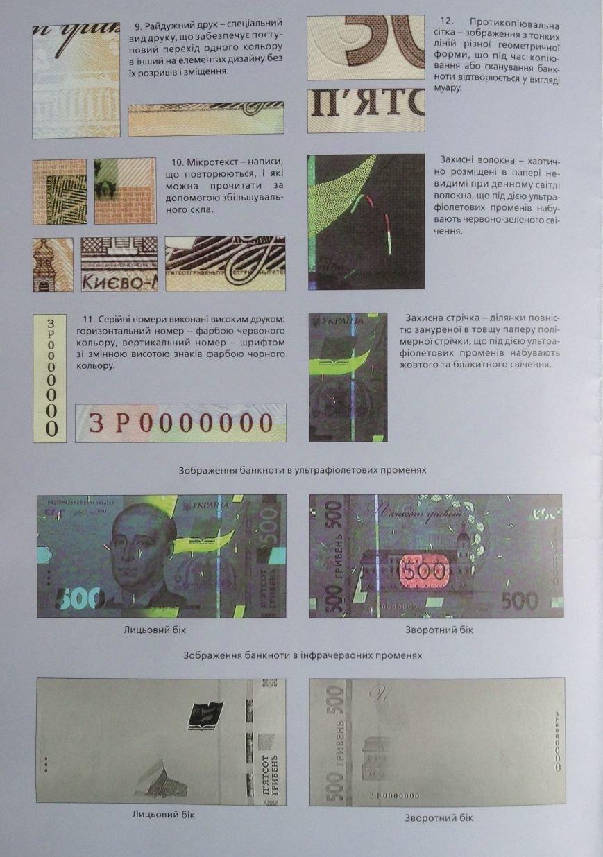 У Черкасах презентували нову грошову купюру номіналом 500 гривень (ФОТО), фото-5