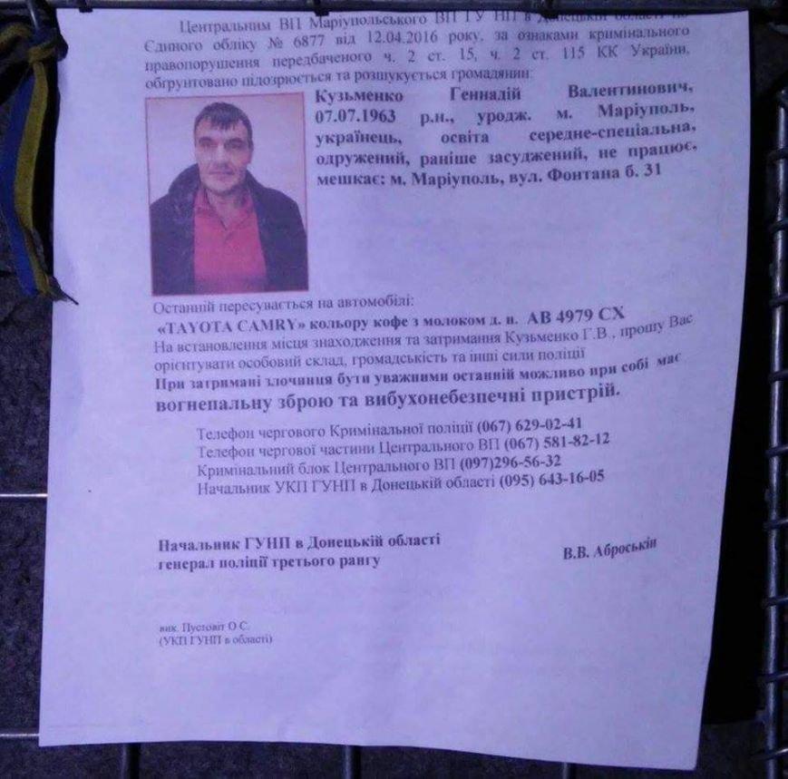 В Мариуполе ищут мужчину, который бросил гранату в дом  сестры (ФОТО), фото-1