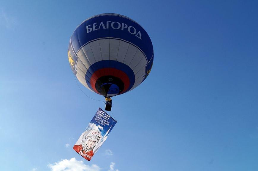 Белгородцы запустили в небо портрет Юрия Гагарина (фото) - фото 4