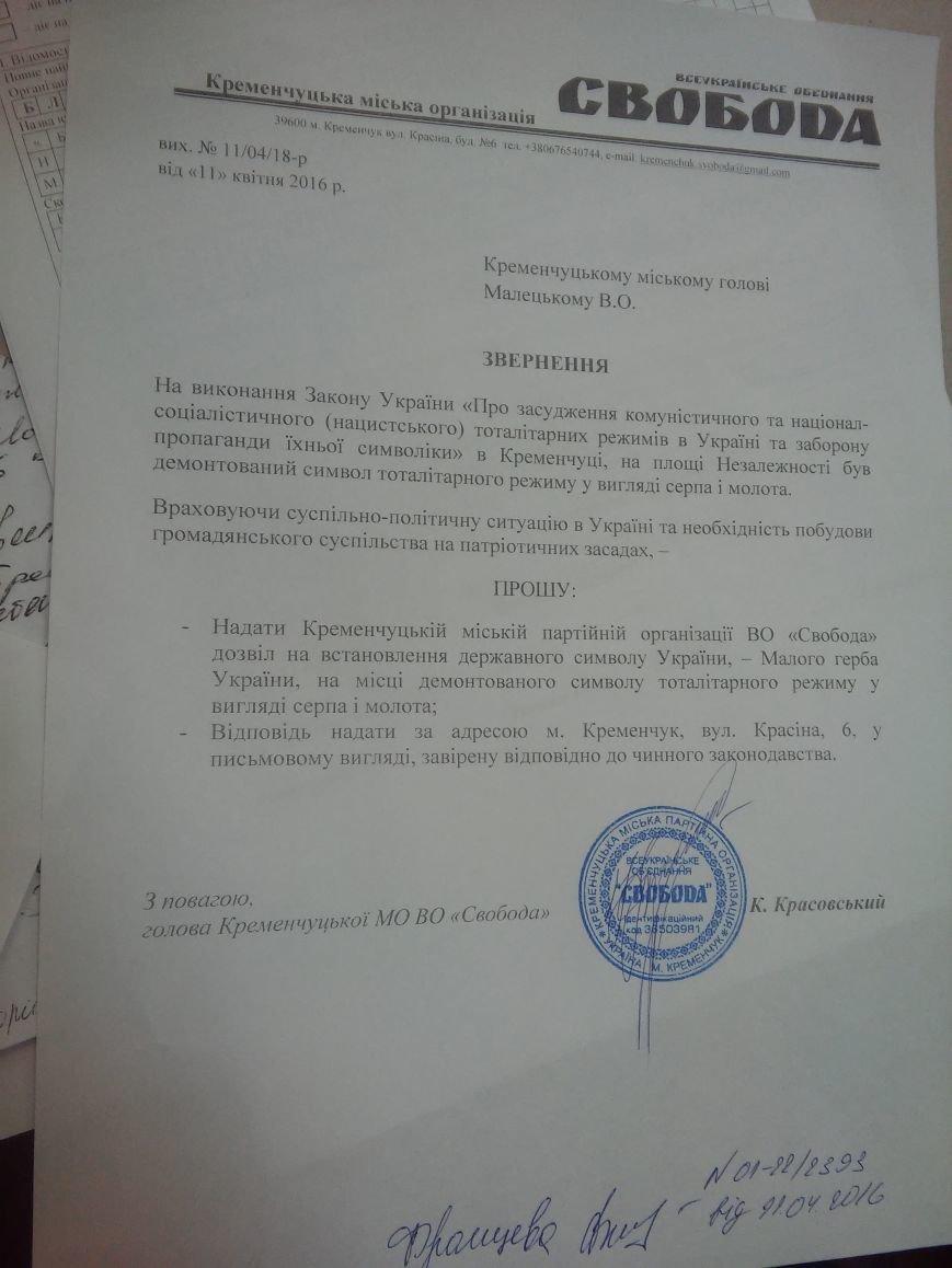 """""""Свобода"""" просит разрешения установить на площади Независимости Малый Герб Украины, фото-1"""