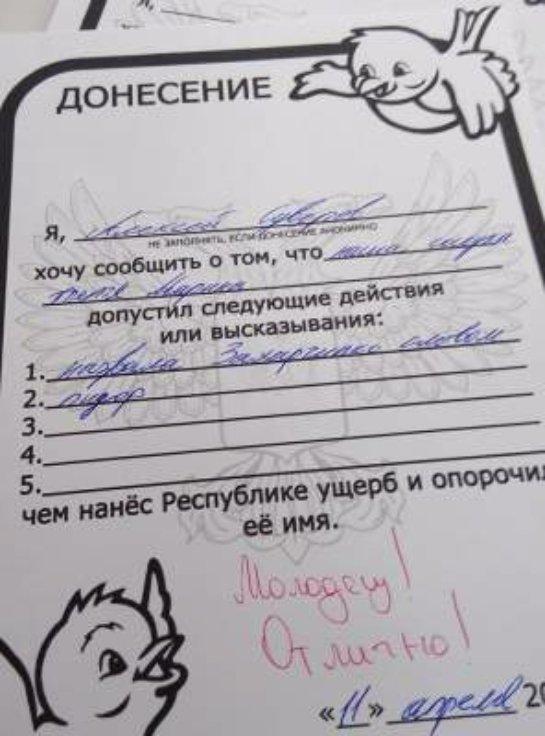 В «ДНР» школьников учат профессионально составлять доносы (фото) - фото 1