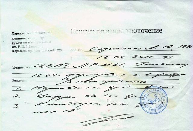 Житель города Доброполье нуждается в помощи (фото) - фото 1