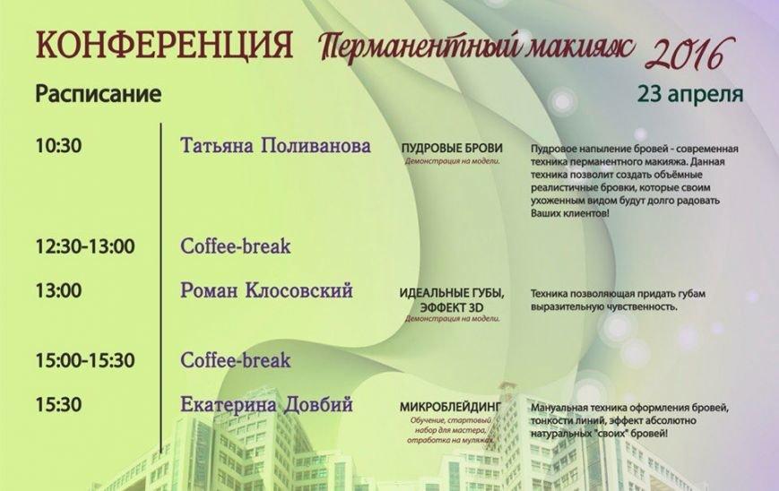 В Харькове пройдет конференция по перманентному макияжу (фото) - фото 4