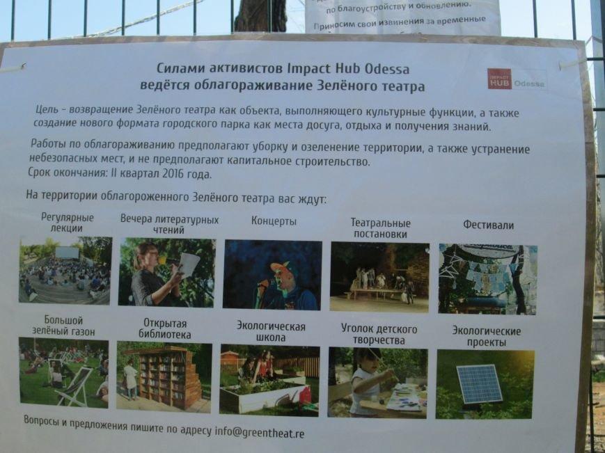3b8504f5c6da57a0e1e5f502911fabf6 Одесский «Зеленый театр» позеленеет