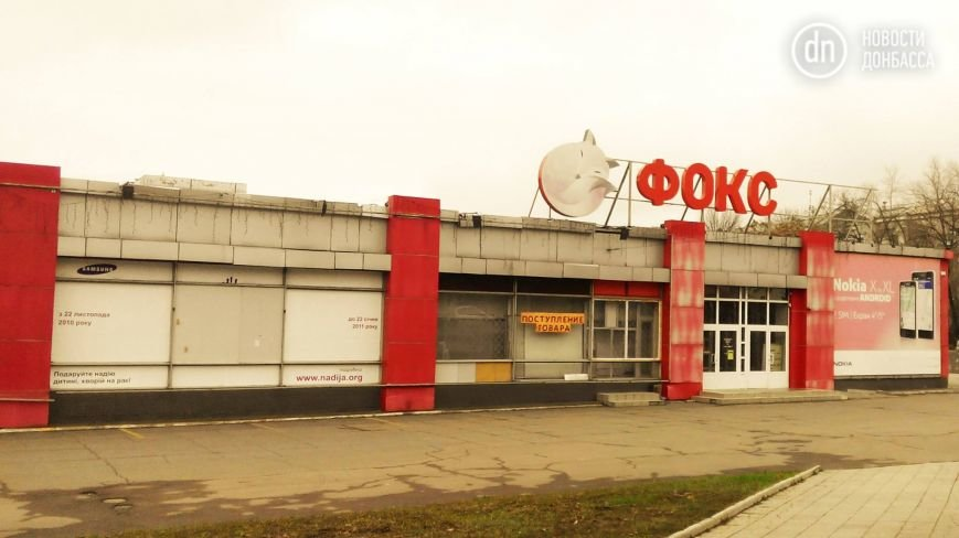 В Макеевке и Донецке открываются супермаркеты бытовой техники (фото) - фото 1
