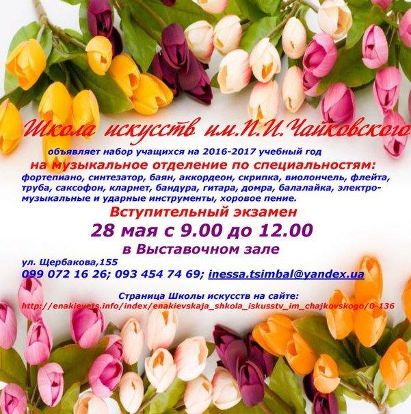Школа искусств им П.Чайковского объявляет набор учащихся (фото) - фото 1