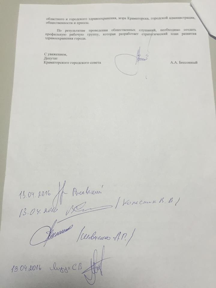 В Краматорске вопрос по областной больнице предлагают вынести на общественные обсуждения, фото-2