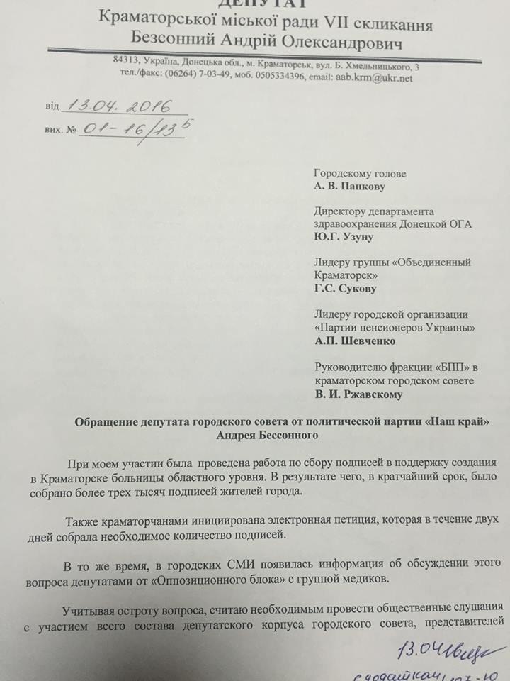 В Краматорске вопрос по областной больнице предлагают вынести на общественные обсуждения, фото-1