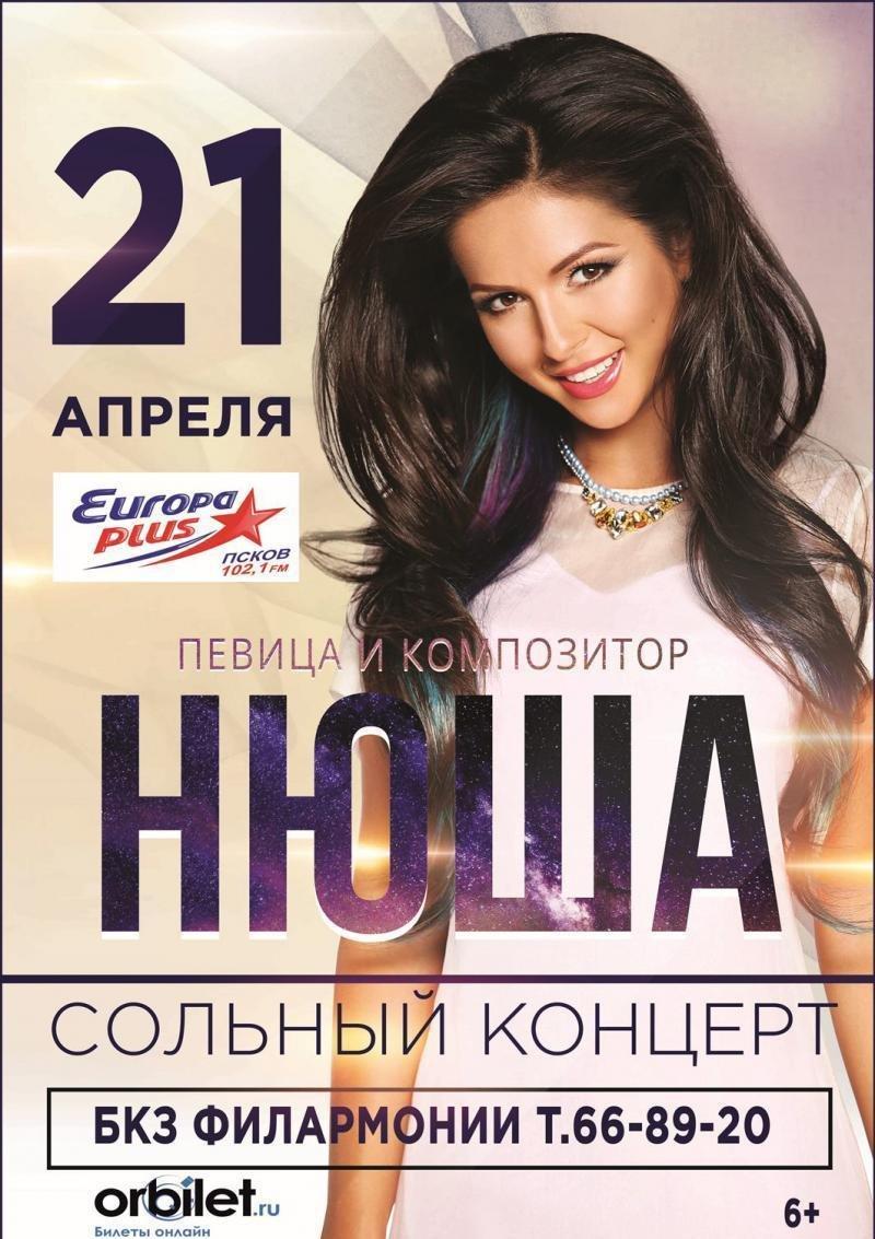 В Пскове отменен концерт певицы Нюши (фото) - фото 1