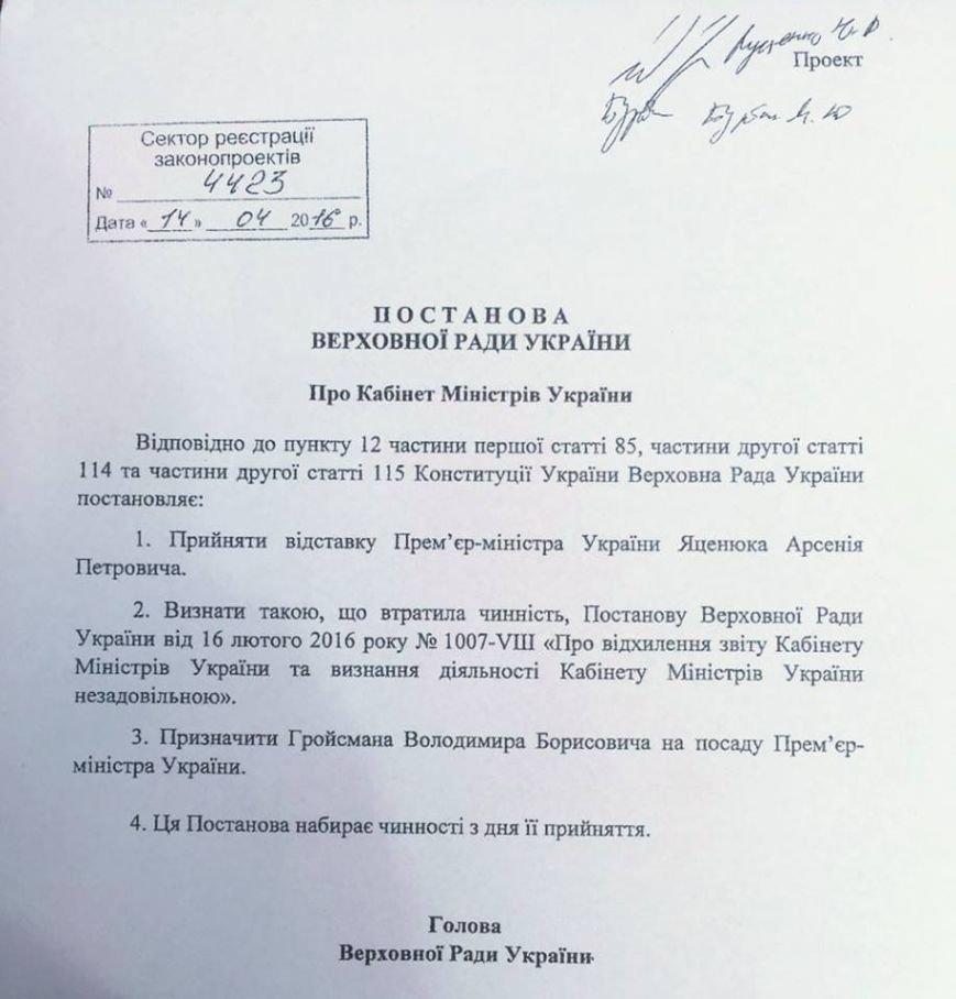 Информация для сумчан: Премьер-министров Украины стал Владимир Гройсман (фото) - фото 1
