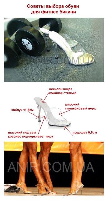 Туфли для фитнес бикини от магазина Anir (нас выбирают профессионалы) (фото) - фото 1